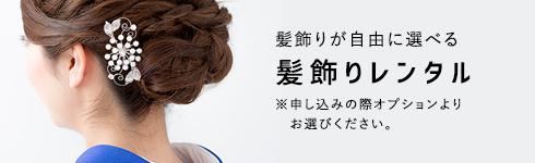 髪飾りレンタル