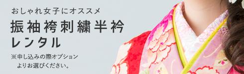 振袖袴刺繍半衿レンタル