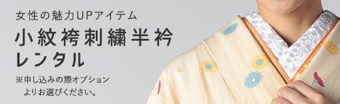 小紋袴刺繍半衿レンタル