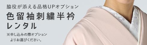 色留袖刺繍半衿レンタル