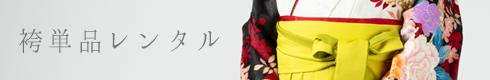 袴単品レンタル