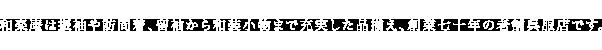 和楽庵は振袖や訪問着、留袖から和装小物まで充実した品揃え、創業七十年の老舗呉服店です。